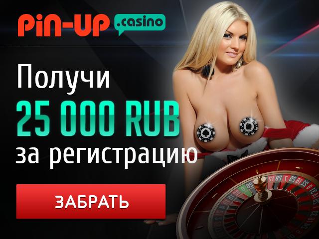 Скачать пинап казино на айфон