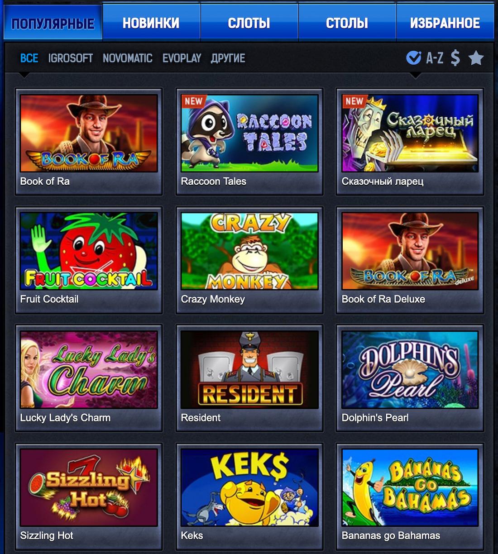 Поиграть в кампьюторе в игровые автоматы бесплатно и без регистрации игровые автоматы безплотно