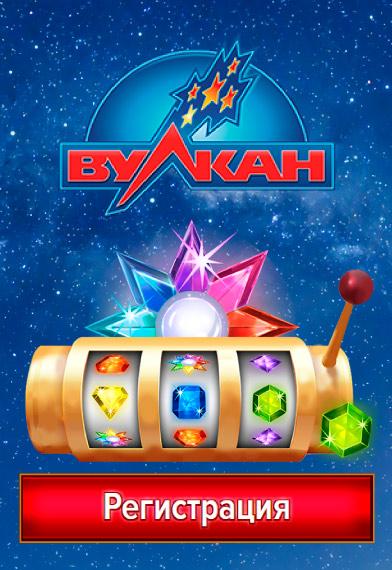 казино онлайн на деньги рубли вулкан