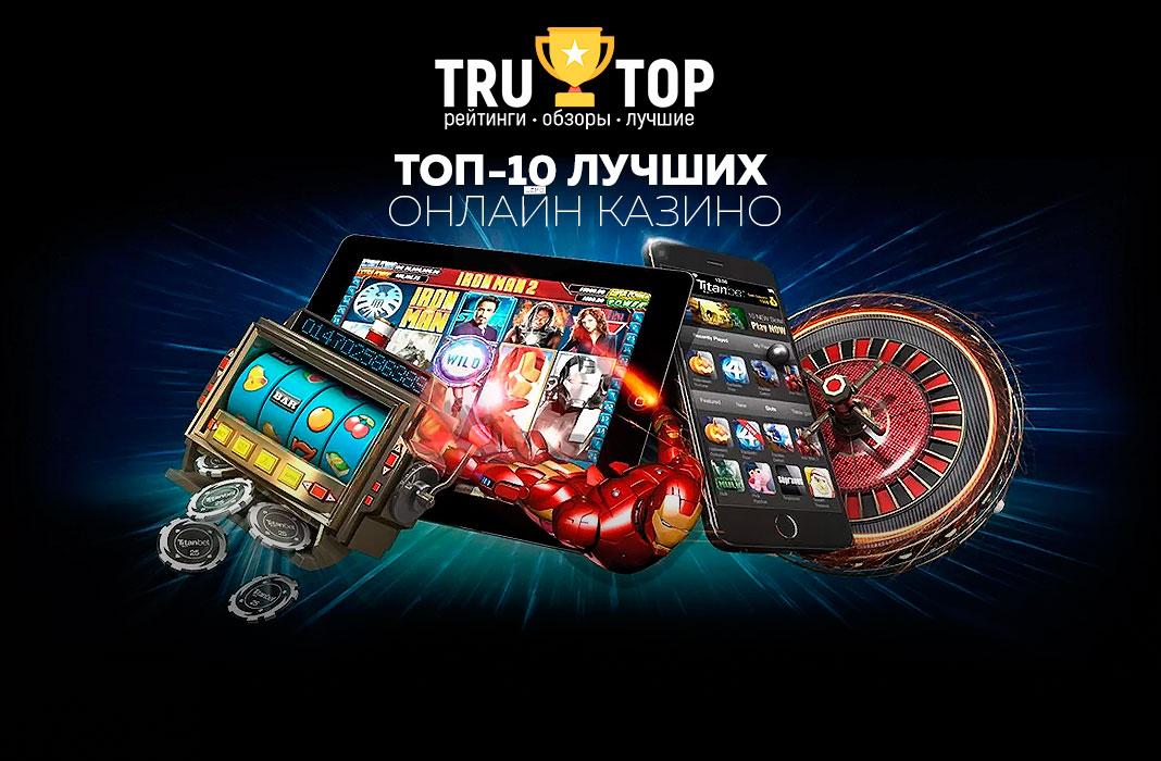 Онлайн 10 лудших казино рулетка остров карта играть